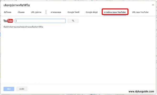 การค้นหาของ YouTube