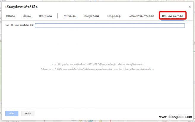 URL ของ YouTube