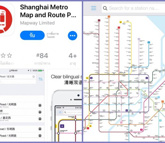 เที่ยวเซี่ยงไฮ้ แอพพลิเคชั่นสำหรับการเดินทางด้วยรถไฟใต้ดิน