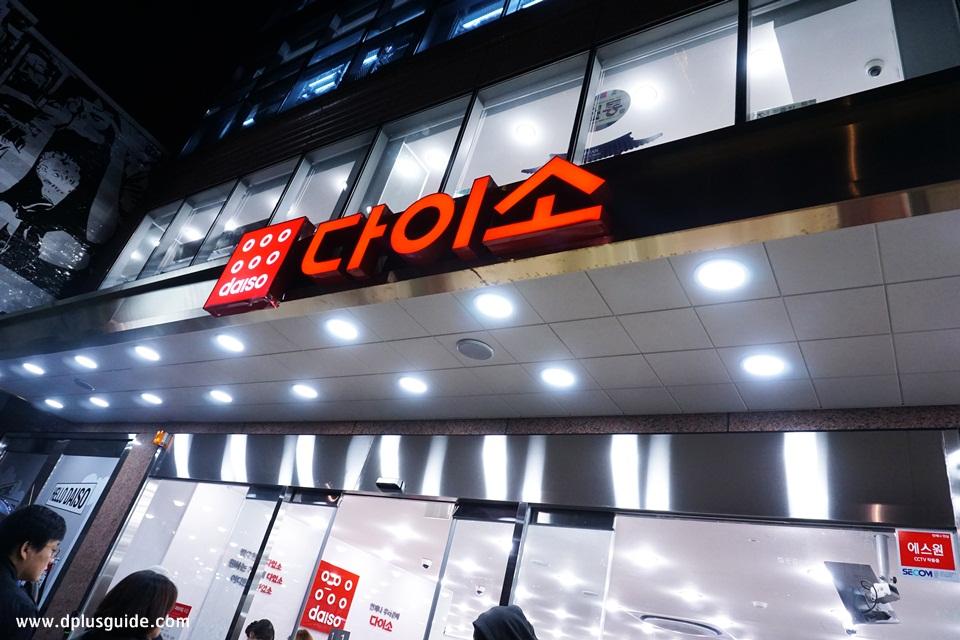 หน้าร้าน Daiso สาขาเมียงดง