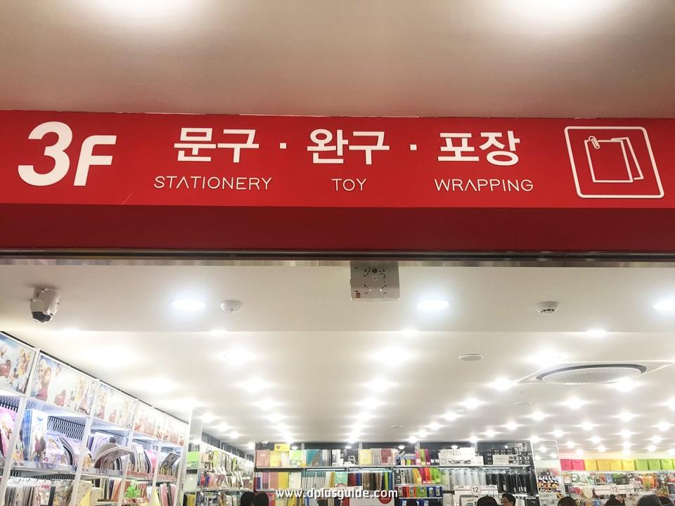 ชั้นที่ 3 สินค้าของเล่น เครื่องเขียน ร้าน Daiso สาขาเมียงดง