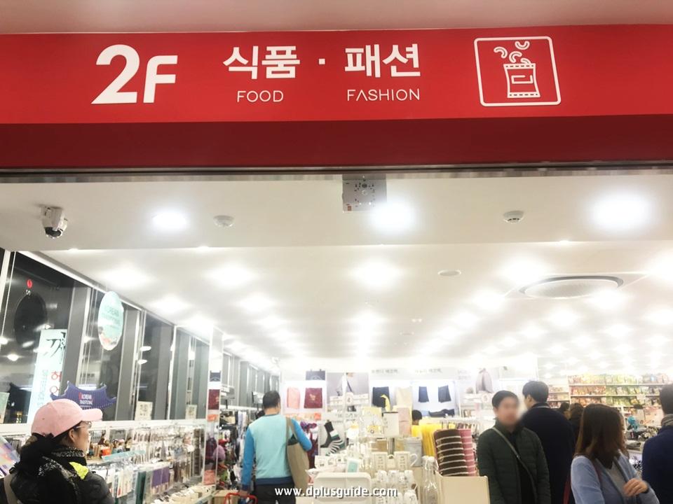 ชั้นที่ 2 อาหาร และสินค้าแฟชั่น ร้าน Daiso สาขาเมียงดง