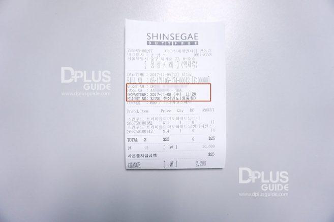 ตัวอย่างใบเสร็จของห้าง Shinsegae ที่แสดงชื่อ, เลขที่พาสปอร์ต และวันเดินทางกลับพร้อมเลขที่ไฟลท์ค่ะ