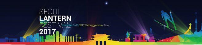 เที่ยวเกาหลี เทศกาลโคมสุดโรแมนติกกลางโซลที่ชองเกชอน 3-19 พ.ย. นี้