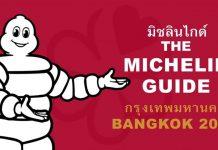 ประกาศผลแล้ว 17 ร้านอาหารรางวัลดาวมิชลินในกรุงเทพฯ ครั้งแรกในไทย!