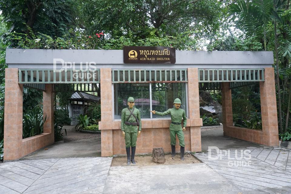 หลุมหลบภัยสาธารณะ สวนสัตว์ดุสิต (Dusit Zoo)