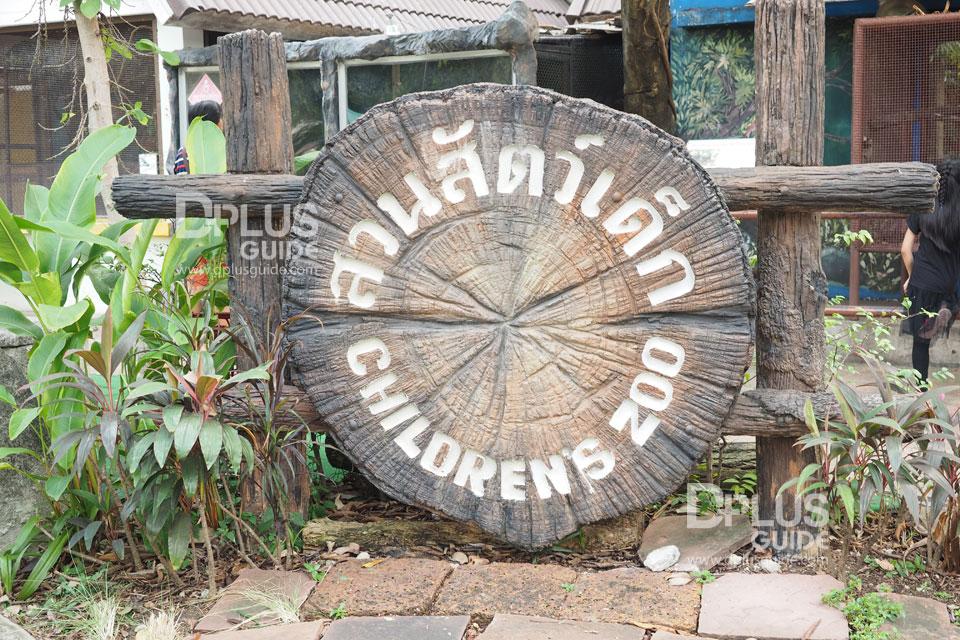 สวนสัตว์เด็ก สวนสัตว์ดุสิต (Dusit Zoo)