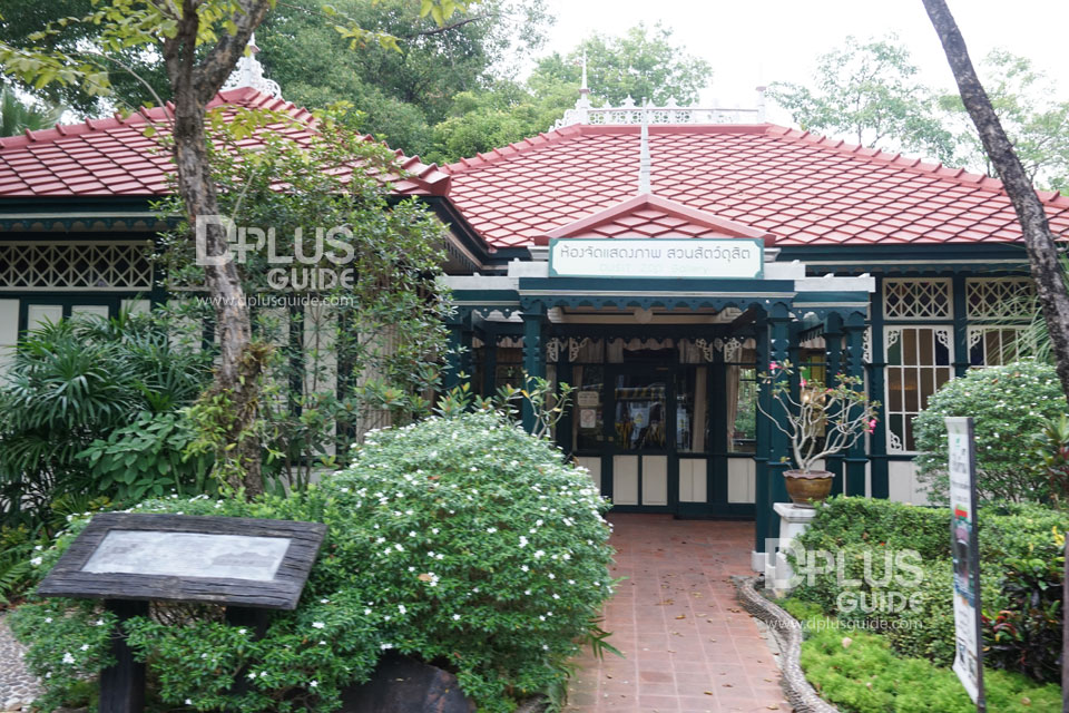 ห้องจัดแสดงภาพสวนสัตว์ดุสิต สวนสัตว์ดุสิต (Dusit Zoo)