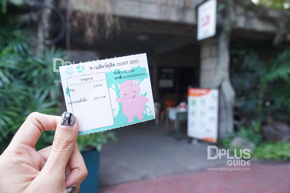 ตั๋วเข้าสวนสัตว์ดุสิต (Dusit Zoo)