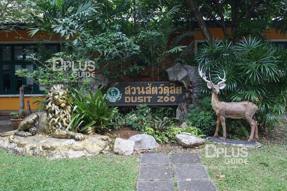 สวนสัตว์ใจกลางกรุง สวนสัตว์ดุสิต(Dusit Zoo)