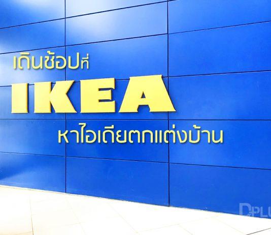 เดินช้อปที่ IKEA หาไอเดียตกแต่งบ้าน