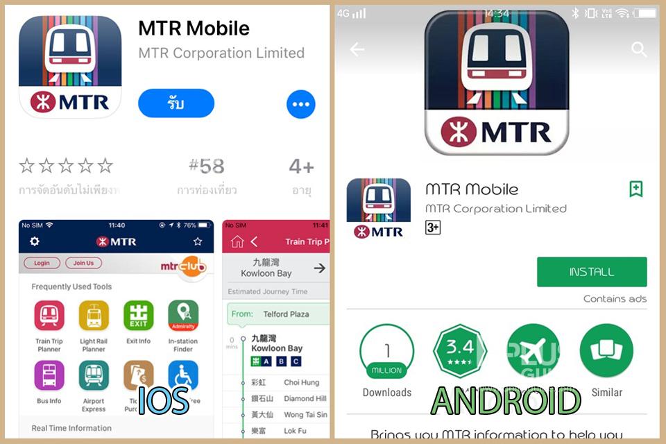 แอพพลิเคชั่น MTR Mobile สามารถดาวน์โหลดทั้งในระบบ IOS และระบบ ANDROID