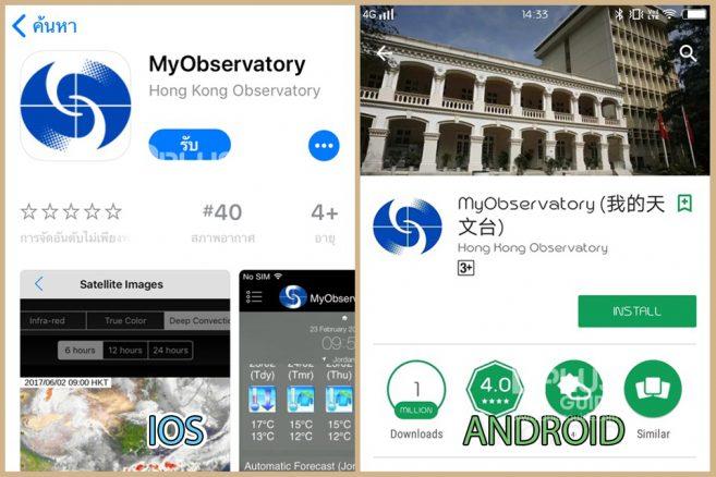 แอพพลิเคชั่น MyObservatory ทั้งในระบบ IOS และระบบ ANDROID