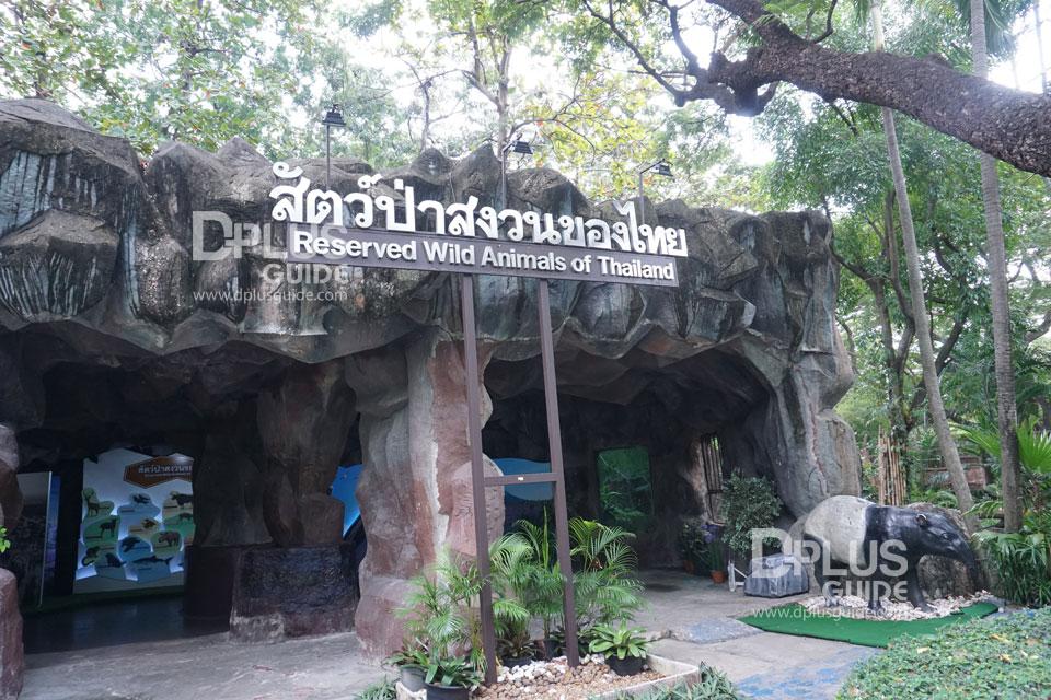 ส่วนจัดแสดงสัตว์ป่าสงวน สวนสัตว์ดุสิต (Dusit Zoo)