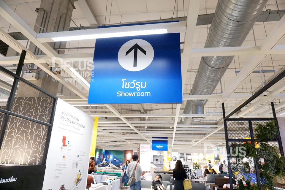 ทางเข้า Showroom IKEA