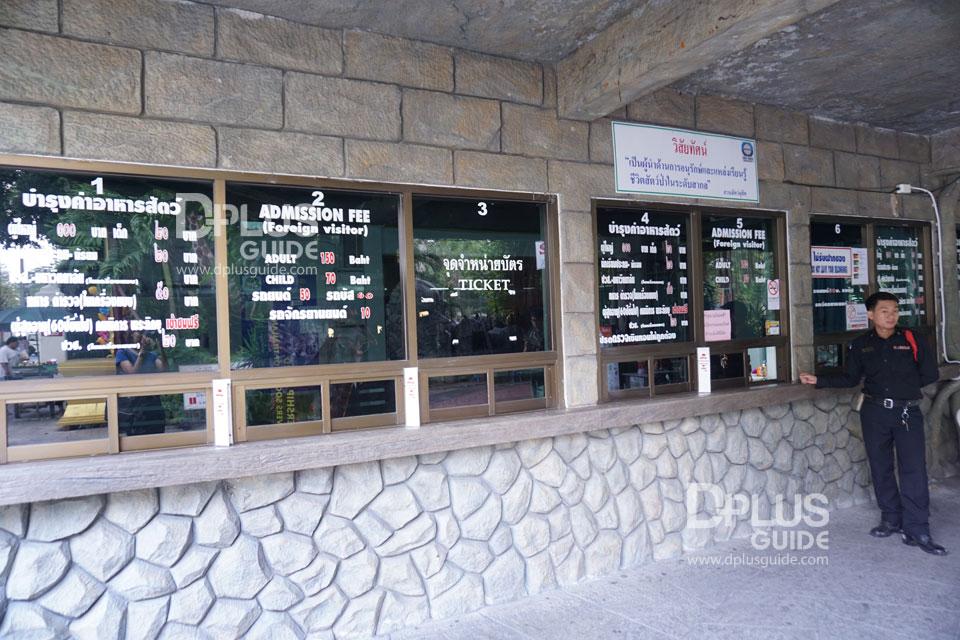 จุดจำหน่ายตั๋วเข้าสวนสัตว์ดุสิต (Dusit Zoo)