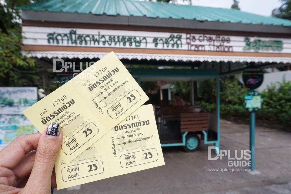 บัตรรถพ่วง สถานีรถพ่วงหรรษา ราชวิถี สวนสัตว์ดุสิต (Dusit Zoo)
