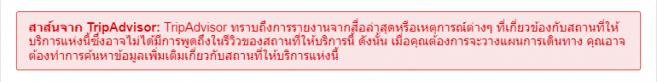 ข้อความภาษาไทยเตือนว่าโรงแรมที่คุณกำลังอ่านข้อมูลอยู่มีประวัติเกิดเหตุอาชญากรรมทางเพศ