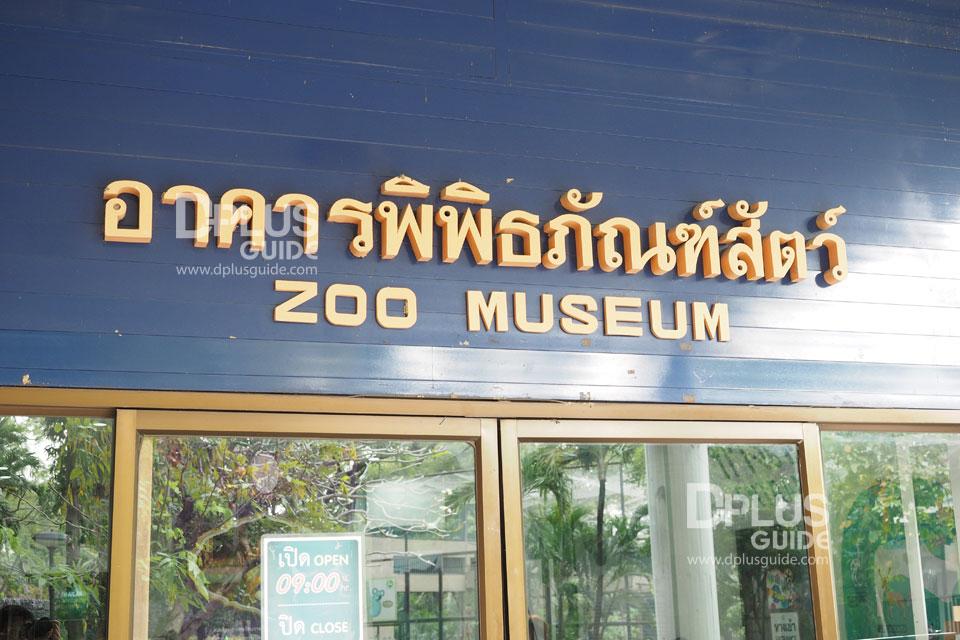 อาคารพิพิธภัณฑ์สัตว์ สวนสัตว์ดุสิต (Dusit Zoo)