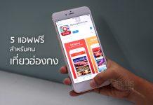 เที่ยวฮ่องกงแนะนำ 5 แอพพลิเคชั่นน่าใช้ในฮ่องกง