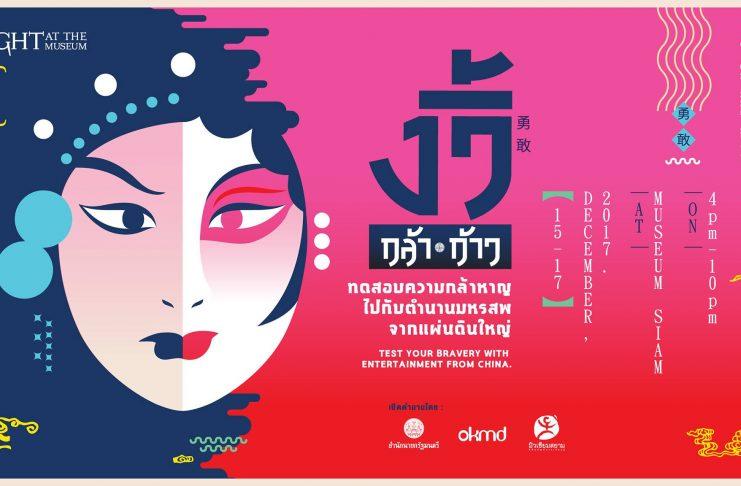 "Night at The Museum 7 ตอน ""งิ้ว"" กล้า ก้าว ที่ Museum Siam"