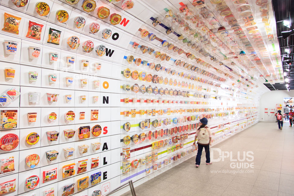 พิพิธภัณฑ์ Momofuku Ando Instant Ramen Museum