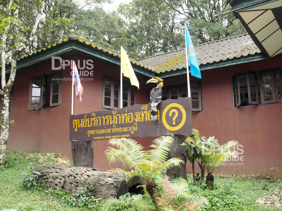 บริเวณด้านหน้าอุทยานแห่งชาติทองผาภูมิ (Thongphaphum National Park)
