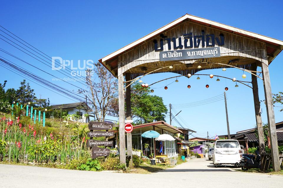 เที่ยวไทย ไปพักใจที่หมู่บ้านอีต่อง ตำบลปิล๊อก อำเภอทองผาภูมิ จังหวัดกาญจนบุรี
