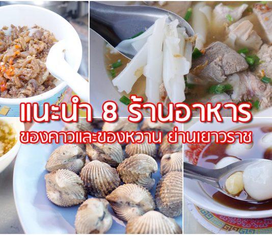 แนะนำ 8 ร้านอาหารทั้งของคาวและของหวาน ย่านเยาวราช