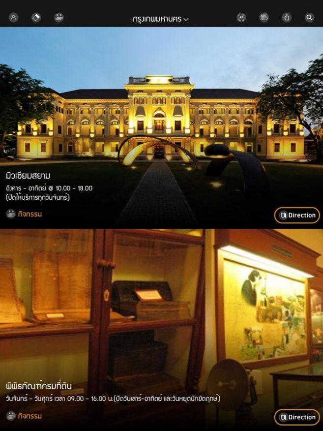 แอพพลิเคชั่น Museum Thailand