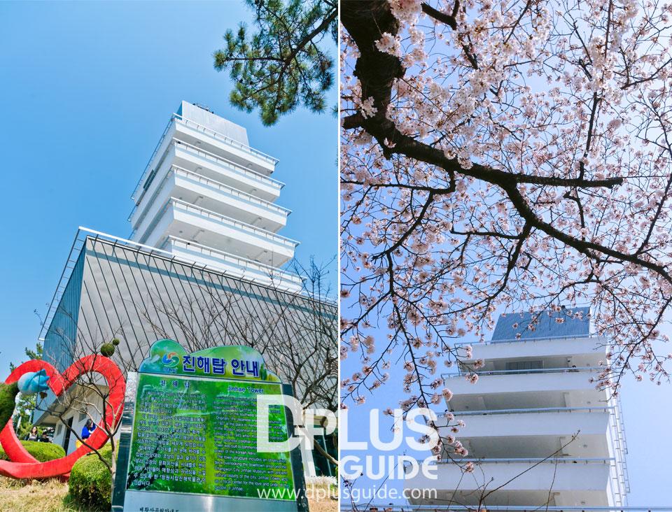 ถึงแล้ว Jinhae Tower