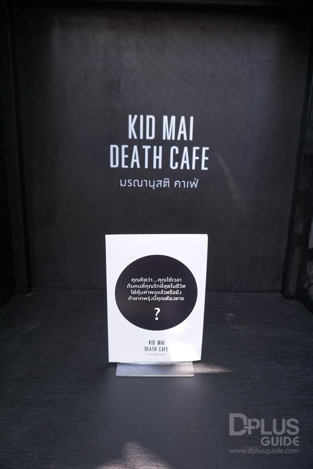 ทางเข้า มรณานุสติ คาเฟ่ Kid Mai Death Cafe