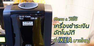 วิธีการใช้เครื่องชำระเงินอัตโนมัติ ที่ร้านอาหาร HEM และคาเฟ่ IKEA บางใหญ่