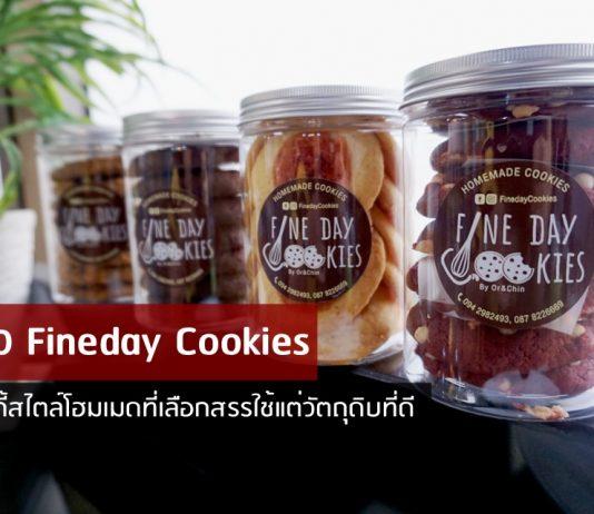 รีวิว Fineday Cookies คุกกี้สไตล์โฮมเมดที่เลือกสรรใช้แต่วัตถุดิบที่ดี