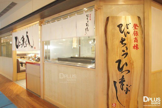 หน้าร้าน Bincho (สาขา Tokyo Skytree Town Solamachi)