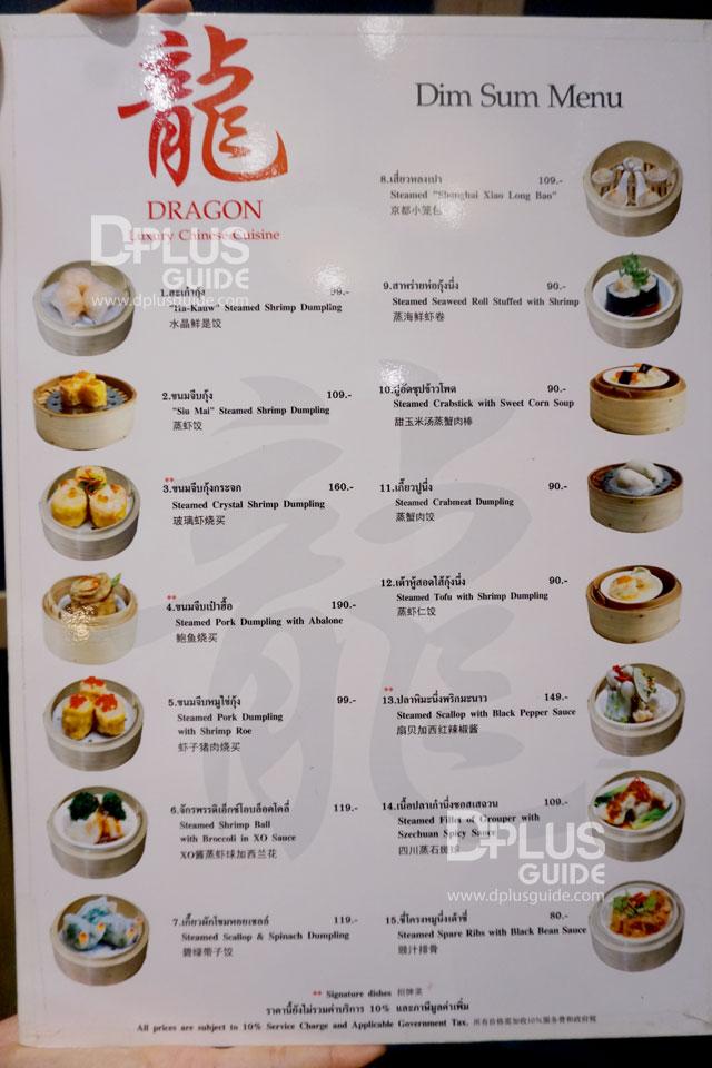 เมนูติ่มซำ ห้องอาหารจีนดราก้อนDRAGON Luxury Chinese Cuisine