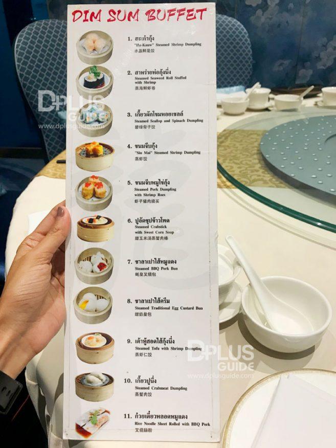 เมนูติ่มซำบุฟเฟ่ต์ ห้องอาหารจีนดราก้อนDRAGON Luxury Chinese Cuisine