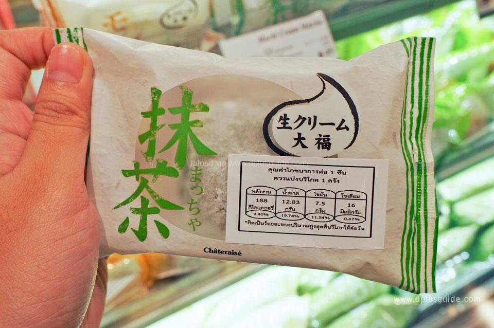 Mochi Cream Matcha