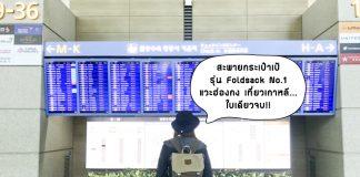 สะพายกระเป๋าเป้ รุ่น Foldsack No.1 แวะฮ่องกง เที่ยวเกาหลี...ใบเดียวจบ!!